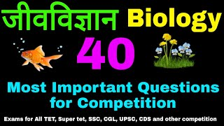 General science quiz in hindi | Biology 40 important question | Biology for competitive exams | Bio