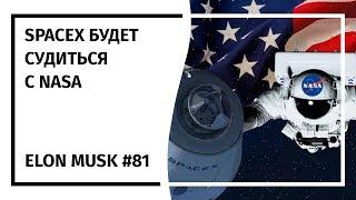 Илон Маск: Новостной Дайджест №81 (13.02.19-19.02.19)