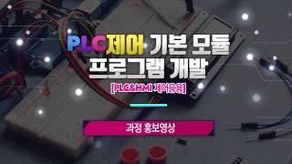 [STEP] PLC제어 기본 모듈 프로그램 개발PLC&…