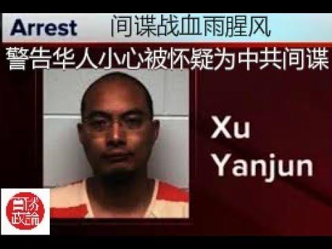 间谍战血雨腥风、警告华人小心被怀疑为中共间谍(今日热评10/12)