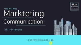 [마케팅 커뮤니케이션] | 촉진믹스, 인적판매, PR,…