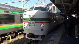 189系ホリデー快速あたみ 熱海行き 小田原駅発車