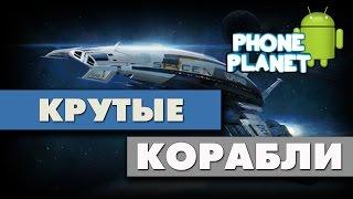 Star Conflict - Топовые корабли - СТРИМ - PHONE PLANET
