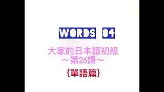 JLPT N4 | 大家的日本語 | 日文自學 單字 | 日文教學 香港 | WORDS 84 [黑貓響子]