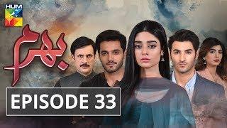 Bharam Episode #33 HUM TV Drama 25 June 2019