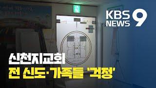 """""""교회 폐쇄, 방역한다지만""""…전 신도·가족들은 '걱정'…"""