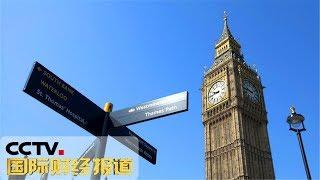 [国际财经报道]热点扫描 欧盟对英国经济信心指数降至七年来最低| CCTV财经