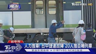 人力推車! 台中捷運故障 20人推百噸列車