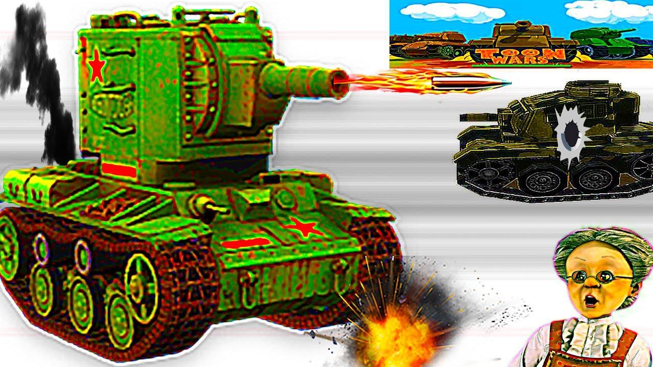 МУЛЬТИГРА ТАНКИ TOON WARS #26 ОНЛАЙН БИТВА МУЛЬТЯШНЫХ ...