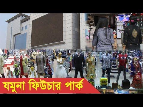 Jamuna Future Park Shopping Mall, Dhaka, Bangladesh