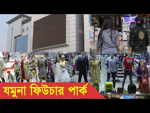 Jamuna Future Park Shopping Mall, Dhaka, Bangladesh