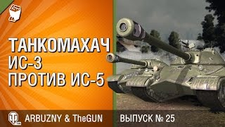Танкомахач №25: ИС-3 против ИС-5 - от ARBUZNY и TheGUN [World of Tanks]