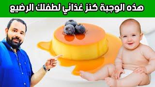 هذه الوجبة كنز غذائي لطفلك الرضيع تزيد وزن الطفل بسرعة و ترفع المناعة و تقوي العظام و تعزز النمو