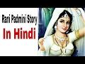 Rani Padmini Story in Hindi | रानी पदमिनी की कहानी|Padmavati story In Hindi| Chittorgarh ki Rani