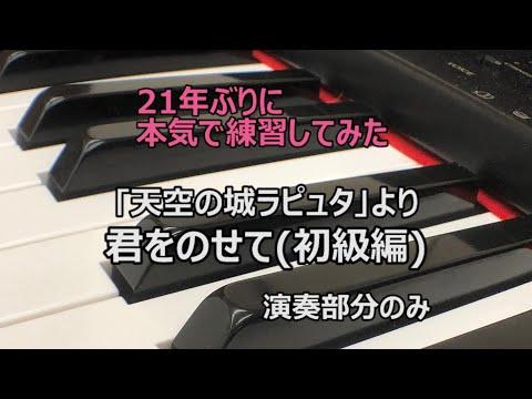 【ピアノソロ】君をのせて(初級編)※演奏部分のみ【21年ぶりに本気で練習してみた】
