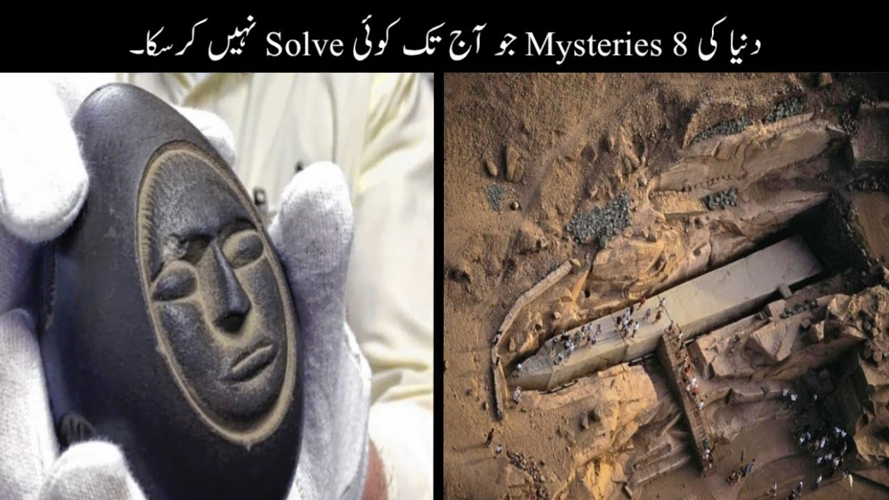Download 8 Unsolved Mysterious Things In The World Urdu | دنیا کی پراسرار ترین کھوجیں | Haider Tv