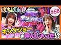 #58「キングジョーを呼んじゃった!?」SKE48・ゼブラエンジェルのガチバトル ぱちばん…