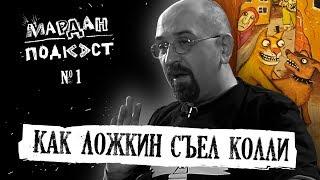 МАРДАН ПОДКАСТ #1 - КАК ВАСЯ ЛОЖКИН СЪЕЛ КОЛЛИ