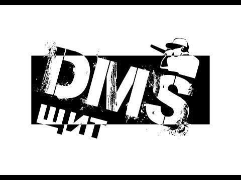 DMS - Щит (lost tape)