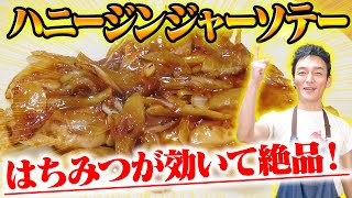【料理】はちみつが効いて絶品!「ハニージンジャーソテー」を作ってみた!