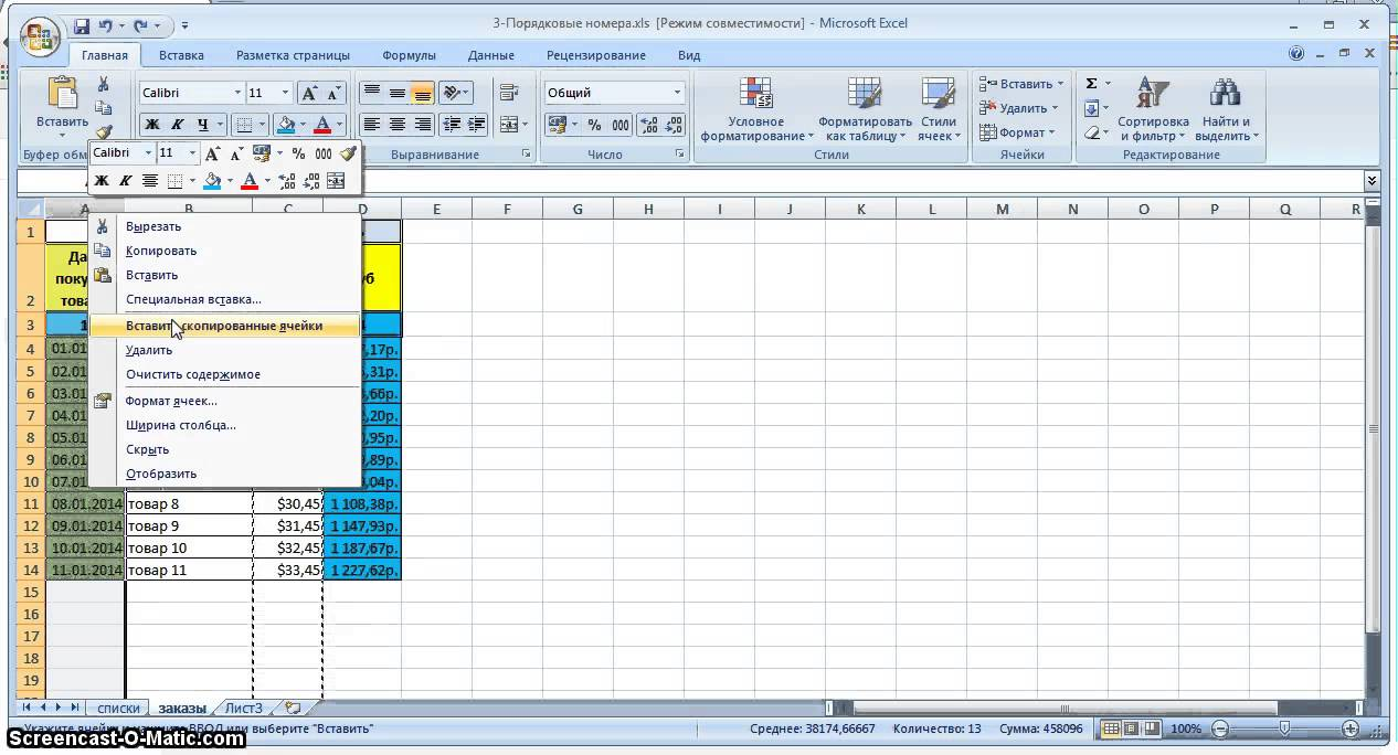 Как удалить пустые строки в Excel быстрыми способами 9