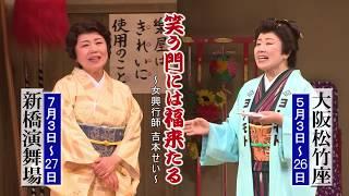 『笑う門には福来たる』ダイジェスト動画です。 5月大阪松竹座、7月新...