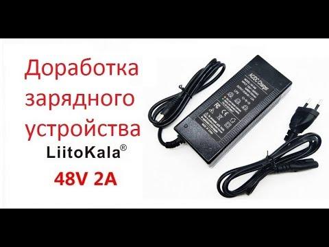 Зарядное устройство для LI-ion 13S +10S Mod.