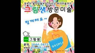 서울시 성동구 그림샘 …