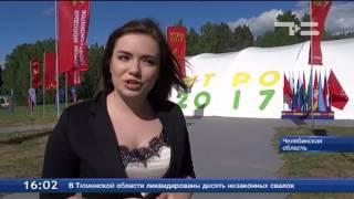 видео Югорчане принимают участие во второй смене форума «УТРО»