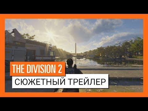 Анонсировано открытое бета-тестирование The Division 2