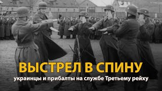 Русские тайны. ХХ век. Выстрел в спину. Документальный фильм | History Lab