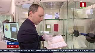 В Национальной библиотеке представили рукописи перевода Евангелия на белорусский