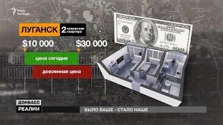 Взламывать квартиры – законно  Так решили в группировке «ЛНР»    «Донбасc Реалии»