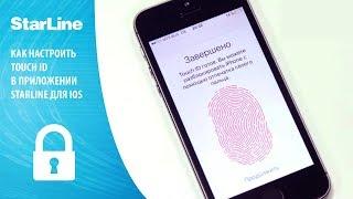 starLine Как настроить функцию Touch ID в приложении StarLine для iOS