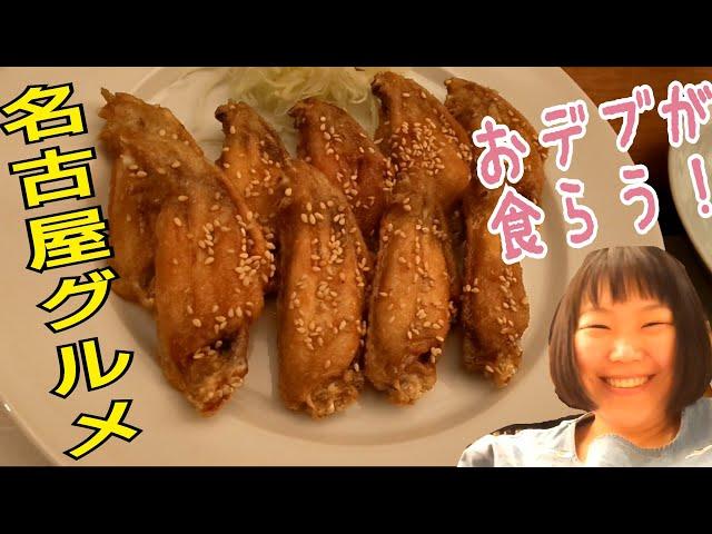 【名古屋グルメ】おデブがきしめん、手羽先、みそカツをただ食べる