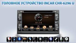 INTRO CHR 6296 U
