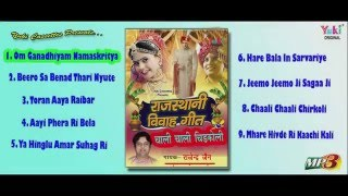 चाली चाली चिडकोली | Chaali Chaali Chidkoli | Rajasthani Wedding Songs | by Rajender Jain
