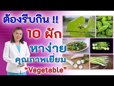 ต้องรีบกิน !! 10 ผักหาง่าย คุณภาพเยี่ยม ห้ามพลาด   vegetable   พี่ปลา Healthy Fish