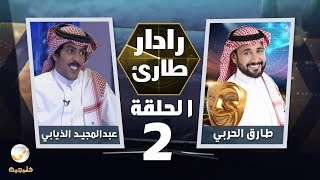 برنامج رادار طارئ مع طارق الحربي الحلقة 2 - ضيف الحلقة عبدالمجيد الذيابي