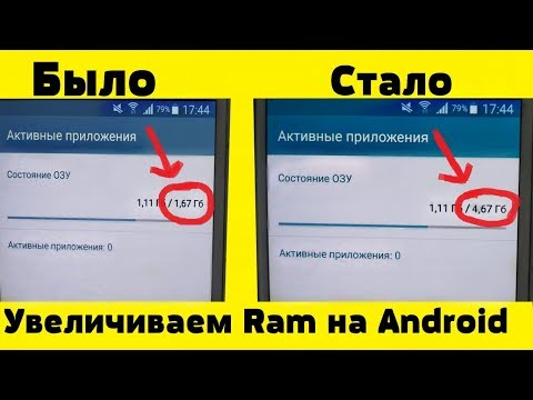 Как УВЕЛИЧИТЬ Оперативную ПАМЯТЬ на Андроид / ЛЕГКО И ПРОСТО