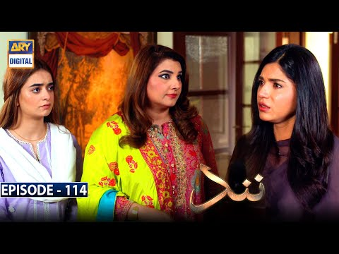 Nand Episode 114 [Subtitle Eng] - 16th February 2021 - ARY Digital Drama