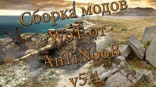 Сборка модов WoT от AnTiNooB v5.4