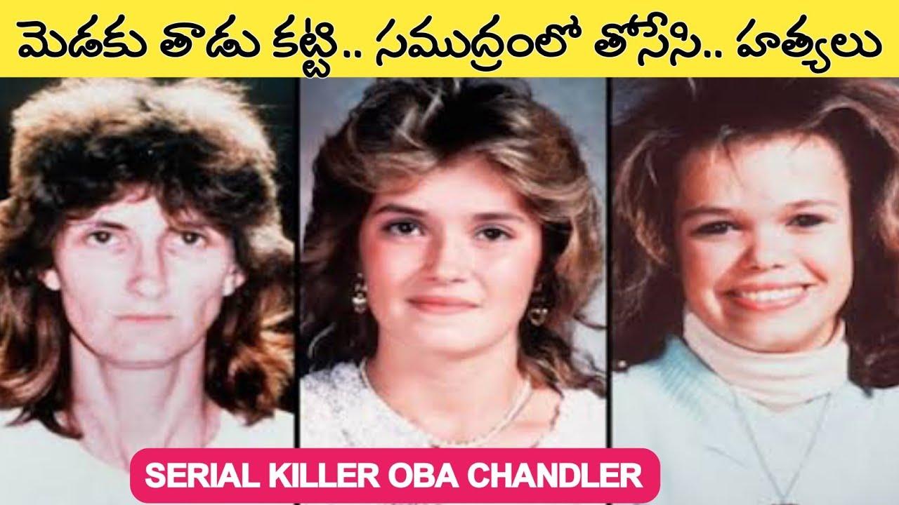 గుండెను బరువువెక్కించే అమెరికాలో జరిగిన సంఘటన   Telugu Mystery   America Case