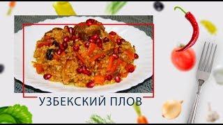 Скороварка. Узбекский плов в ARC–514D
