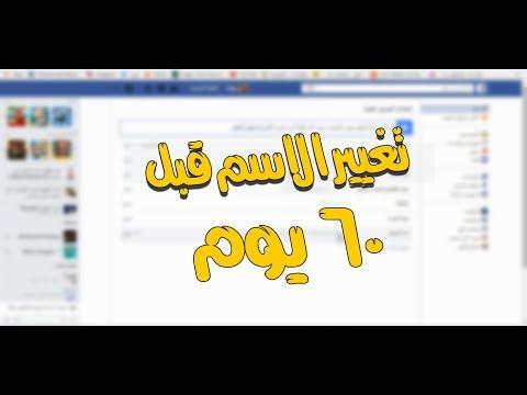 تغيير اسم الفيس بوك قبل 60 يوم بطريقة سهلة وبسيطة Youtube
