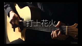 打上花火 Uchiage Hanabi - DAOKO x 米津玄師 - Nick Pan [ Fingerstyle Guitar ]