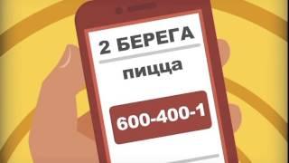 Доставка пиццы   Заказать рекламный видеоролик можно на flashprom ru(Заказать рекламный видеоролик можно тут – http://www.flashprom.ru Любая компания рано или поздно принимает решение..., 2015-07-22T02:40:58.000Z)