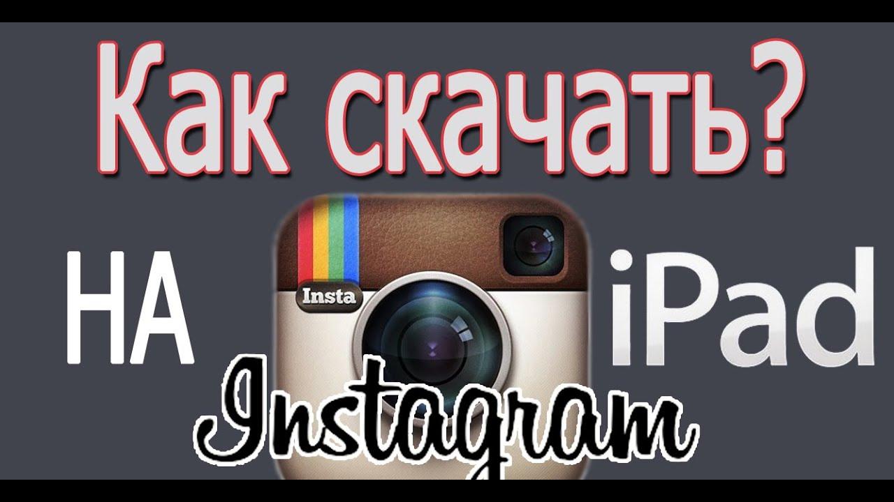 Instagram для ipad, или как загружать фото и видео в соцсеть с.