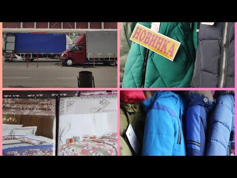 Рынок Люблино женские, мужские, детские куртки и текстиль, оптом и в розницу.