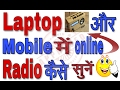 Hindi हिंदी How to listen to Free Radio Online Streaming